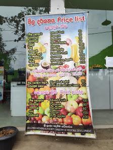 Sri Lankan Foods Centre Hadabima Authority